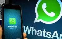 Новая функция в WhatsApp лишит пользователей сообщений