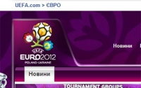Заказ билетов на матчи ЕВРО-2012: вытерпят не все