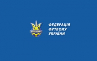 В ФФУ заявили про заговор против Украины и нации