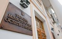 МОН Украины планирует создать агенство квалификаций