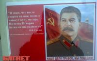Нардеп из «Свободы» решил бороться со Сталиным во всем мире
