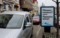 Киевлян призывают прокалывать шины неправильно припаркованным авто