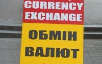 В Киеве пытались обменять фальшивые $11 тысяч