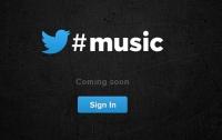 Twitter запускает собственный музыкальный сервис