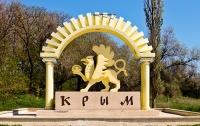 Крымские татары призвали ООН признать присоединение Крыма к России