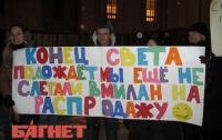 Молодежь Симферополя креативно отменила «конец света» (ФОТО)
