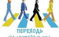 Стали відомі члени комісії зі стандартів державної мови