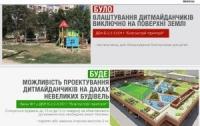 Детские площадки разрешили строить на крыше