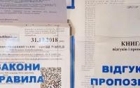В Украине отменят жалобную книгу как советский рудимент