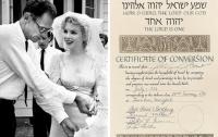 Еврейский молитвенник Мэрилин Монро продан за $21 000