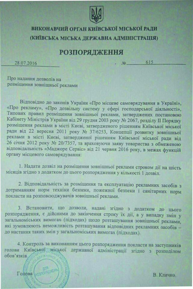 Помощнице заместителя мэра Киева грозит 8 лет тюрмы за подлог документов