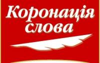 В Киеве анонсируют известный литературный конкурс
