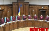 Конституционный Суд признал за нардепами право денонсировать международные договора