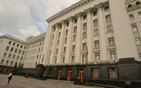 Аудиты Кабмина должны стать политической привычкой – Администрация Президента
