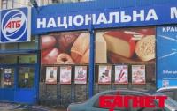 АТБ пытается перевести войну с киевлянами в юридическую плоскость
