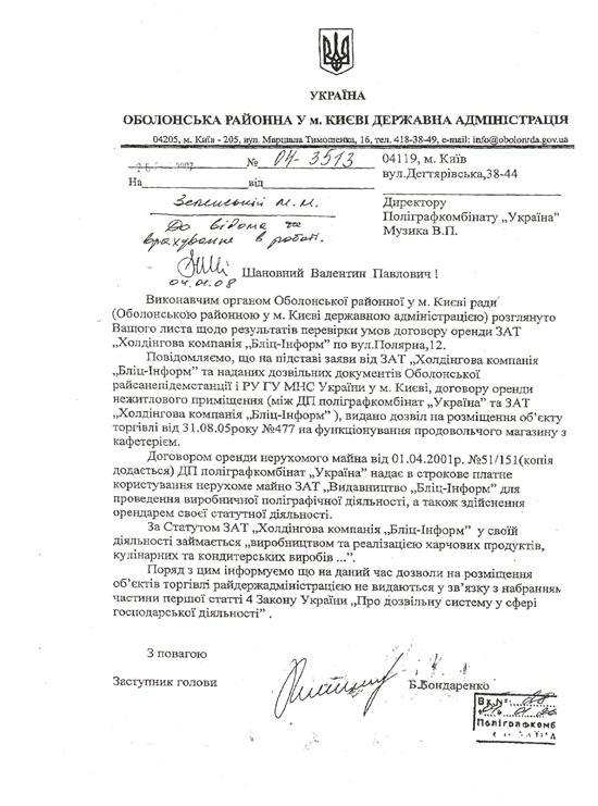 Бланк Договора Аренды Торгового Помещения - фото 5