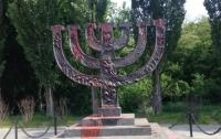 В Бабьем Яру неизвестные осквернили памятник жертв Холокоста