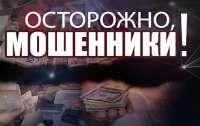 Осторожно, мошенники: украинцев обманывают через автоматы iBox