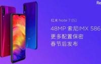 Смартфон Xiaomi Redmi Note 7 Pro представят на следующей неделе