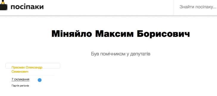 729 486 5e3a64d6d4d76 - Максим Миняйло покорил АО «Укрзалізницю» своими схемами