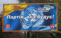 ООН вежливо попросила Партию Регионов снять скандальные билборды