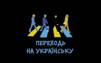 Опубликовали стратегию популяризации украинского языка