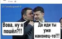 Соцсети активно обсуждают увольнение Богдана (фото)