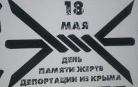 18 мая - День памяти жертв депортации крымскотатарского народа