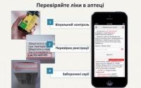 Украинцы смогут проверять качество лекарств с помощью смартфона
