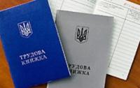 В Украине массово торгуют фальшивыми трудовыми книжками