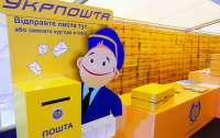 Посылки из Польши в Украину будут приходить в течении трех дней