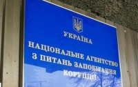 НАПК утвердило порядок проверки уровня жизни чиновников