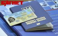 Себестоимость биометрического загранпаспорта составит 144 грн