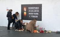 Пожар в Кемерово: В Нью-Йорке открыли мемориал памяти жертв пожара
