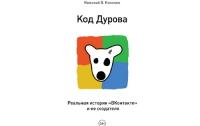 В сеть «ВКонтакте» выложили пиратскую копию книги о ее создателе