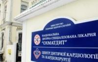 На базе «Охматдета» создадут университетскую клинику