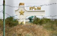 Поездки в аннексированный Крым: Украина заявляет о нововведениях