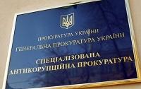 В САП надеются, что Рада даст согласие на привлечение к ответственности пяти нардепов