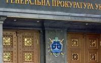Реформа Генпрокуратуры со стороны новой власти натолкнулась на невосприятие экспертов