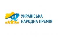 Украинская народная премия - 2018: объявлены победители!