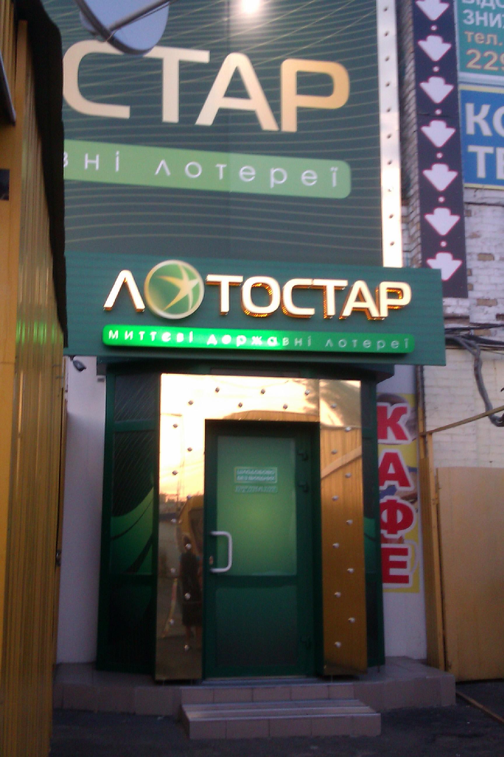 Игровые автоматы лотерейные клубы бонус игровые автоматы вулкан