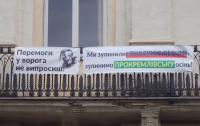 Львовянин решил предупредить власти о последствиях пророссийской политики