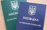 В Миграционной службе подсчитали точное количество проживающих в Украине иностранцев