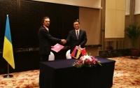 Украина и Китай подписали меморандум о сотрудничестве