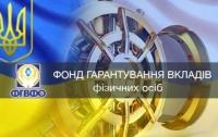Новая угроза для вкладчиков украинских банков