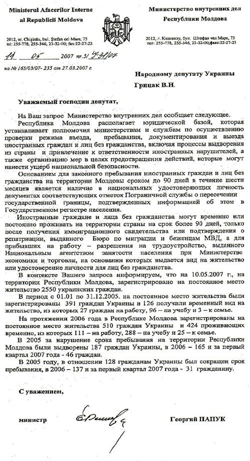образец депутатский запрос украина