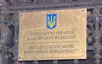 Посольство РФ направило МИД Украины ноту протеста из-за прошедшей русофобской акции
