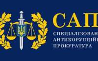 Прокуроры САП ответили на обвинение генпрокурора в бездействии