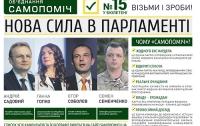 Нардепы уже готовы уйти из партии, с которой зашли в Раду, - СМИ