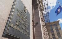 Кабмин назначил аудит в КГГА: названы сроки